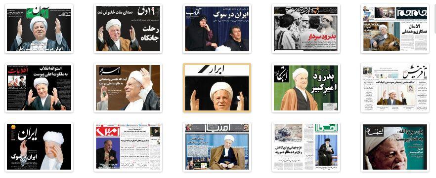 پوشش خبر رحلت آیتالله هاشمی در روزنامه های سراسر