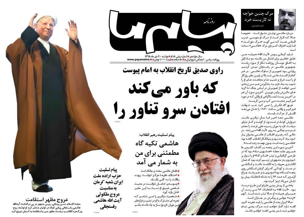 روزنامه پیام ما | ۲۰ دی ۱۳۹۵