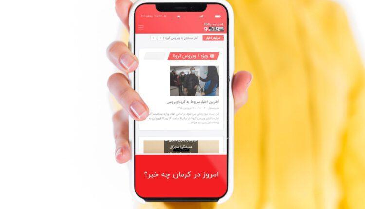 سرخط خبرهای کرمان