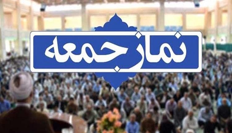 برگزاری نماز جمعه
