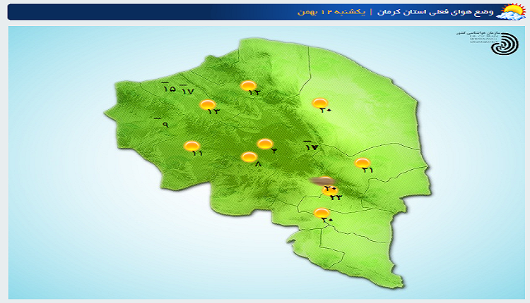 آب و هوا یکشنبه ۱۲ بهمن